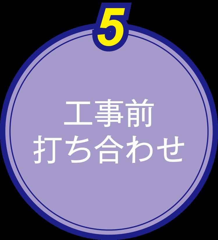 フローチャート5