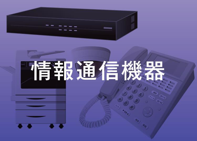 その他の事業_情報通信機器